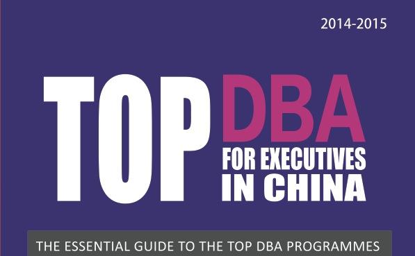顶尖DBA课程指南2014-2015 商学院大百科